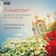 聖ヨハネ・クリュソストムスの典礼、9つの宗教的合唱曲 シグヴァルズ・クラーヴァ&ラトヴィア放送合唱団