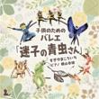 子どものためのバレエ「迷子の青虫さん」: 横山幸雄(P)