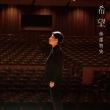 希望 (+DVD)