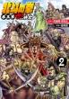 北斗の拳 拳王軍ザコたちの挽歌 2 ゼノンコミックス