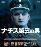 ナチス 第三の男[Blu-ray]