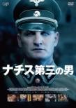ナチス 第三の男[DVD]