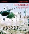『スラム砦の伝説』 <HDリマスター> Blu-ray