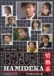 はみだし刑事情熱系 PART6 コレクターズDVD <デジタルリマスター版>