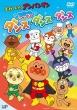 それいけ!アンパンマン レッツ!ダンス・ダンス・ダンス (DVD+CD)
