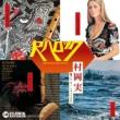 尺八ロック〜村岡実グルーヴィ・トラックス E.P.【初回限定プレス】(7インチシングルレコード)