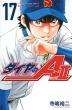 ダイヤのA act2 17 週刊少年マガジンKC
