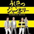 うしみつジャンボリー 【初回限定盤】(+DVD)