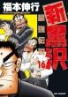 新黒沢 最強伝説 16 ビッグコミックオリジナル