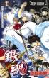 銀魂 -ぎんたま-77 ジャンプコミックス