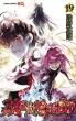 双星の陰陽師 19 ジャンプコミックス