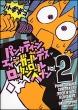 パンクティーンエイジガールデスロックンロールヘブン 2 バンブーコミックス