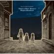 TVアニメ「進撃の巨人」 Season 3 オリジナルサウンドトラック
