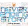 Never Ending Story 〜All of Tsuribit〜
