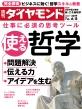 週刊ダイヤモンド 2019年 6月 8日号