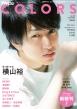 ザテレビジョンCOLORS Vol.45 2019年 7月 17日号