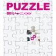 《十五催ハッピープライス盤》 PUZZLE