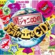 《十五催ハッピープライス盤》 関ジャニ∞の元気が出るCD!!