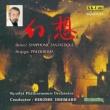 ベルリオーズ:幻想交響曲、レスピーギ:ローマの松 石丸 寛&九大フィル
