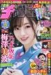 週刊少年チャンピオン 2019年 6月 27日号