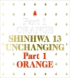 Vol.13: UNCHANGING Part 1 -ORANGE 【限定盤/リイシュー】