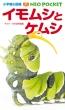イモムシとケムシ チョウ・ガの幼虫図鑑 小学館の図鑑NEOポケット