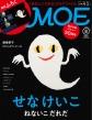 MOE (モエ)2019年 8月号