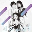 前へ 【初回生産限定盤】(+DVD)