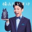歌袋 【初回生産限定盤】(+DVD)
