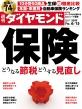 週刊ダイヤモンド 2019年 6月 15日号
