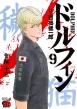 ドルフィン 9 チャンピオンREDコミックス
