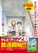 からかい上手の高木さん 11 からかいふせんブック付き特別版 ゲッサン少年サンデーコミックススペシャル
