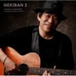 Gekiban 2 -Otomo Yoshihide Soundtrack Archives-
