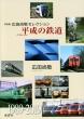 平成の鉄道 写真集広田尚敬セレクション
