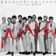 リボン feat.桜井和寿(Mr.Children)(+DVD)