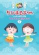 ちびまる子ちゃんアニメ化30周年記念企画「さくらももこ原作まつり」1