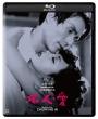 痴人の愛(1949)修復版