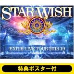 """《特典ポスター付き》 EXILE LIVE TOUR 2018-2019 """"STAR OF WISH"""" 【DVD2枚組】"""