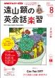 NHKラジオ 遠山顕の英会話楽習 2019年 8月号