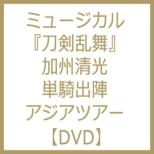 ミュージカル『刀剣乱舞』 〜加州清光 単騎出陣 アジアツアー〜