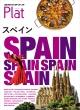 スペイン 地球の歩き方Plat