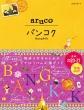 23 地球の歩き方 Aruco バンコク 2020〜2021