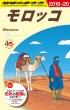 E07 地球の歩き方 モロッコ 2019-2020