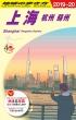 D02 地球の歩き方 上海 杭州 蘇州 2019-2020