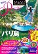 R14 地球の歩き方 リゾートスタイル バリ島 2019-2020