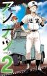 アノナツ-1959-2 少年サンデーコミックス