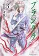プランダラ 13 カドカワコミックス・エース