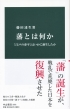 藩とは何か 「江戸の泰平」はいかに誕生したか 中公新書