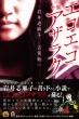 小説 エコエコアザラク APeS Novels