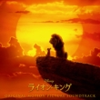 ライオン・キング オリジナル・サウンドトラック 日本語版